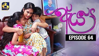 Aeya Episode 64 || ''ඇය ''  ||  20th January 2020 Thumbnail