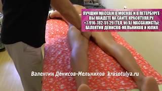 Как можно делать домашний массаж. Массаж ног онлайн. Чешский, японский  массаж для женщин условия