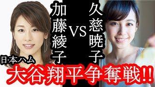 『加藤綾子vs久慈...