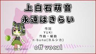 【ハイカラ】上白石萌音 / 永遠はきらい (Kamishiraishi Mone / Eien wa kirai)【高音質カラオケ】歌詞付