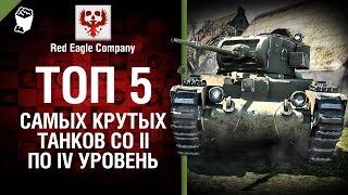 ТОП 5 самых крутых танков II-IV уровня - Выпуск №46 - от Red Eagle Company [World of Tanks]