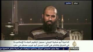 مداخلة أبو صفية اليمني - الجزيرة - والحديث عن اعتقاله في سجون تنظيم داعش