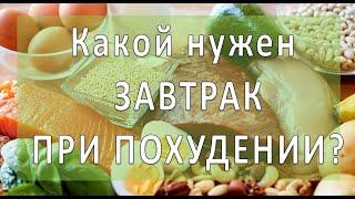 постер к видео Правильный завтрак для похудения/ От какой еды утром, худеют?