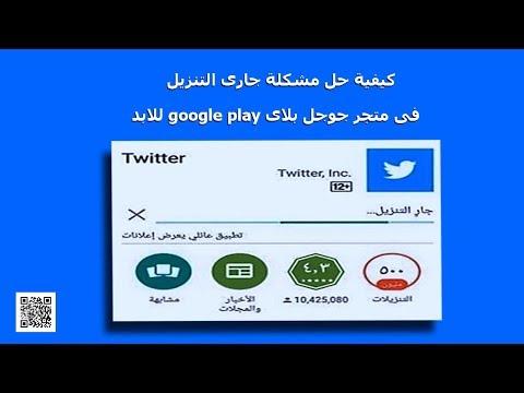 3de71252d  كيفية حل مشكلة جارى التنزيل فى متجر جوجل بلاى google play للابد - YouTube