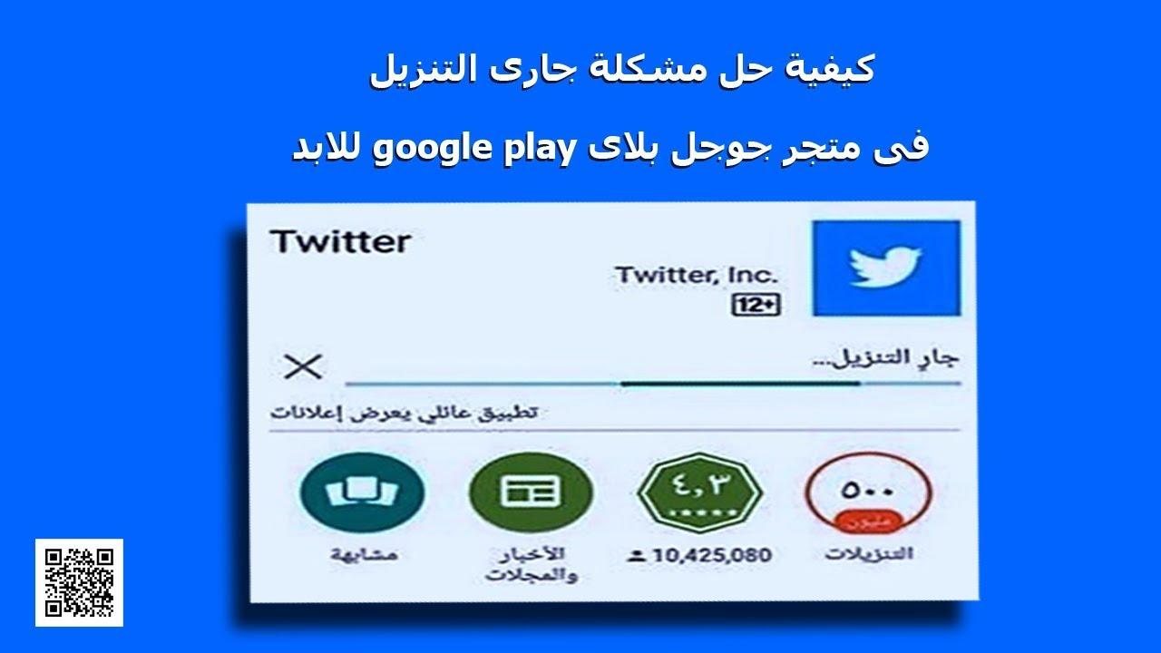 f2bf335b6 كيفية حل مشكلة جارى التنزيل فى متجر جوجل بلاى google play للابد ...