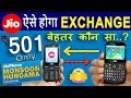 How To EXCHANGE Old JioPhone into New Jio Phone 2   Monsoon Hungama JioPhone Offer Only ₹501