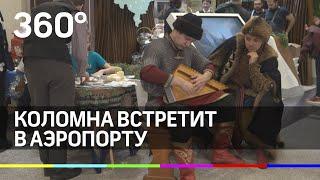 пассажиров в аэропорту Домодедово угощали коломенскими сладостями и сыром
