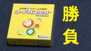 対決!しりとりカードゲーム 『ワードバスケット』 thumbnail
