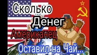 Яндекс Такси, Сколько оставил чаевых Американец....