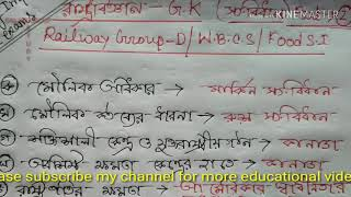 RRB Group D / WBCS EXAM. Political science part 2