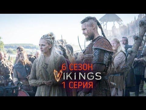Викинги 6 сезон 1 серия. Обзор