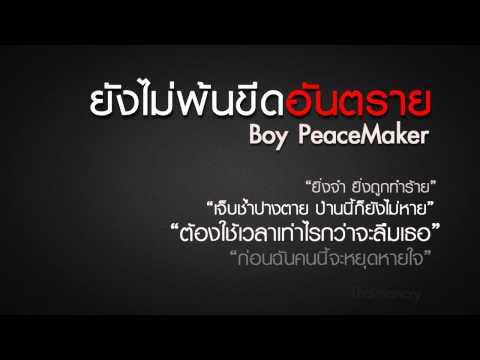 ยังไม่พ้นขีดอันตราย - บอย PeaceMaker