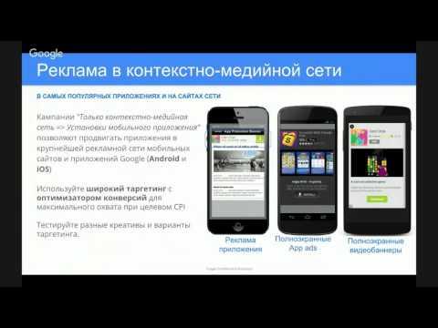 Продвижение мобильных приложений в Google AdWords