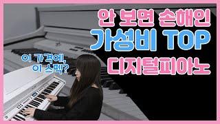 디지털피아노 추천! 실…