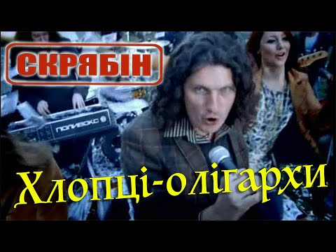Скрябін — Хлопці-олігархи [Official Video]