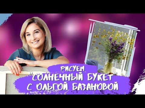 Ольга базанова видео уроки мп4