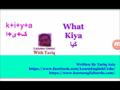 How to Read, Write And Speak Urdu Effectively
