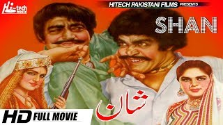 Video SHAN (FULL MOVIE) - SULTAN RAHI, ANJUMAN & MUSTAFA QURESHI - OFFICIAL PAKISTANI MOVIE download MP3, 3GP, MP4, WEBM, AVI, FLV Agustus 2018