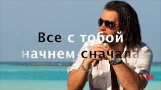 Денис Клявер НАЧНЕМ СНАЧАЛА  [AUDIO]