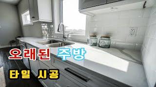 타일 & 욕실리모델링 [강동구] _BATHROO…