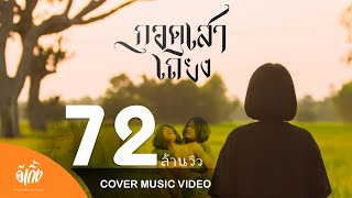 กอดเสาเถียง - ปรีชา ปัดภัย :【COVER MV】อีเกิ้ง โปรดักชั่น