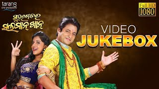 Sundergarh Ra Salman Khan JukeBox Odia Movie Babushan Divya Tarang Cine Production
