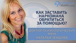 Как заставить наркомана обратиться за помощью? Психолог Наталья Зенцова | Клиника «Первый шаг»