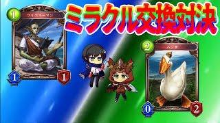 【シャドウバース実況】シャドバでミラクル交換!?