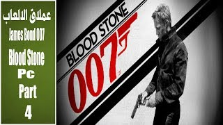 تختيم لعبة الاكشن جيمس بوند 007 #4 pc