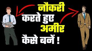 Naukri Karte hue Ameer kaise bane- How To Get Rich With Job