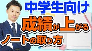 中学生のノートの書き方続き→http://tyugaku.net/noto/ 【成績UP無料...