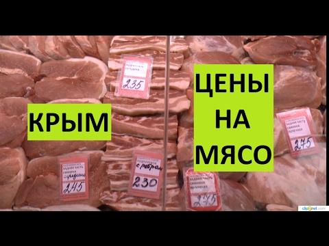 Крым. Зима 2017. Цены на мясо. thumbnail
