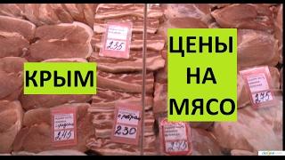 Крым. Зима 2017. Цены на мясо.