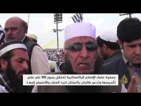 جمعية علماء الإسلام الباكستانية تحتفل بمئوية تأسيسها thumbnail