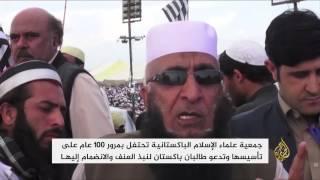 جمعية علماء الإسلام الباكستانية تحتفل بمئوية تأسيسها