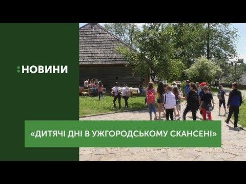 «Дитячі дні в ужгородському скансені» завершилися