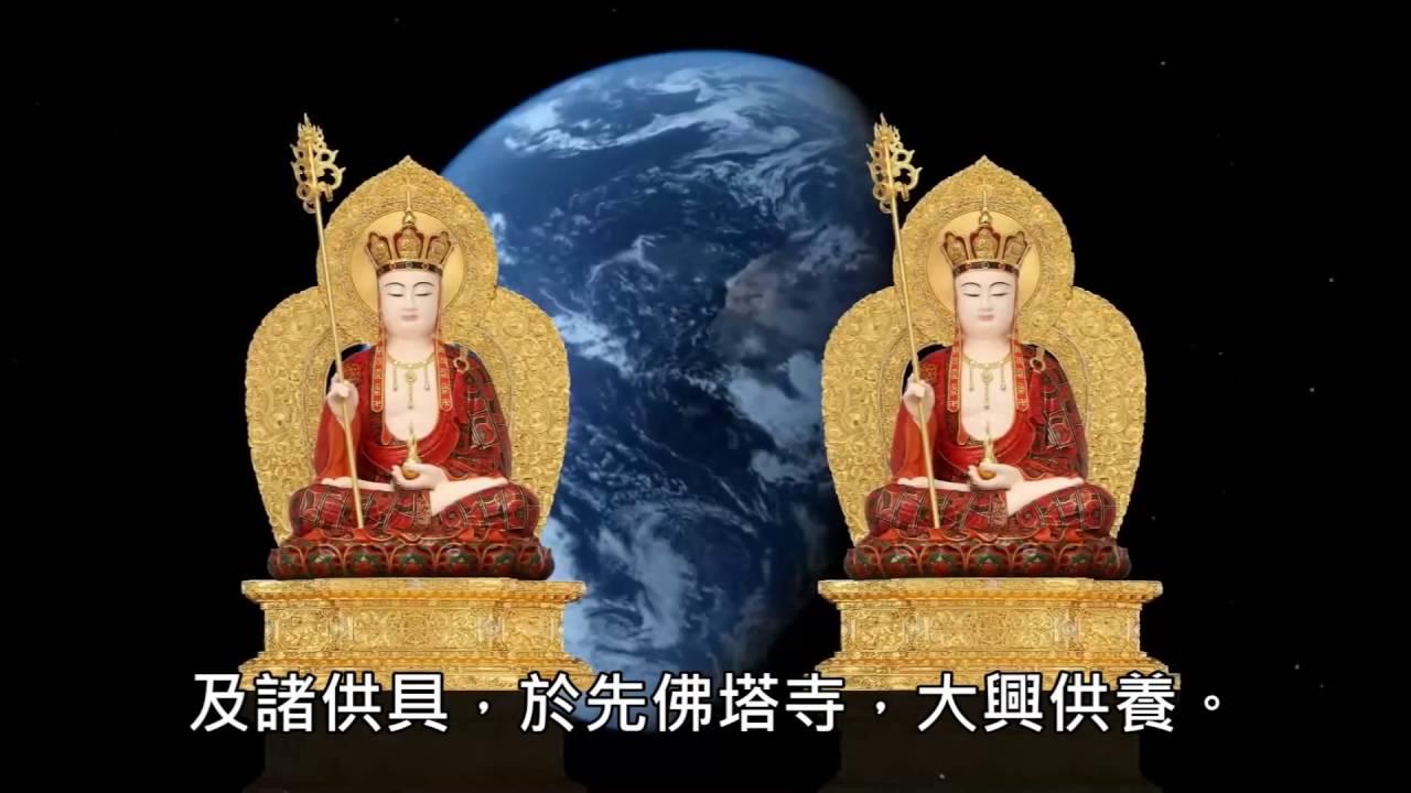 《地藏菩薩本願經》佛光山 - YouTube