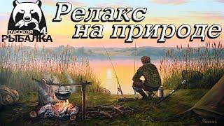 Русская Рыбалка 4 Отдых на берегу озера 2