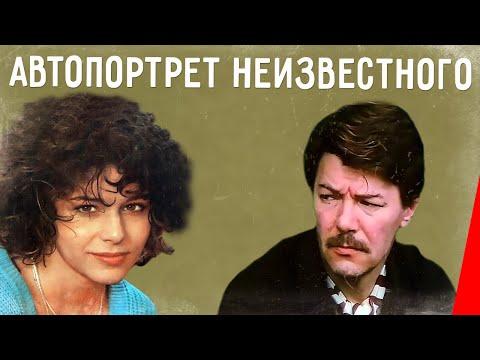 Автопортрет неизвестного (1988) фильм