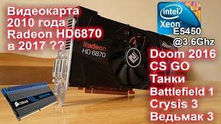 Видеокарта 2010г Radeon HD 6870 + Xeon e5450 CS go, Doom, Танки, Ведьмак 3, Battlefield 1
