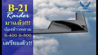 B-21 Raider มาแล้ว!!! บ้องข้าวหลาม พร้อมยัง?