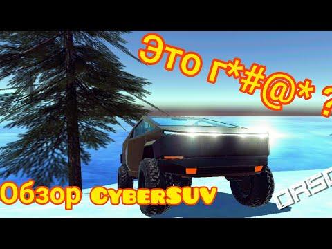 Обзор CyberSUV(тесла) в ORSO / Offroad Simulator Online