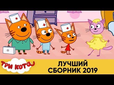 Три Кота | Лучший сборник 2019 | Мультфильмы для детей