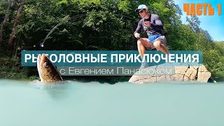 Fishing Adventures with E. Panasyuk - Wild Trout  Fishing (part 1)