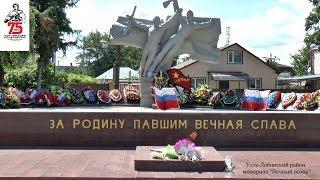 Урок мужества  75-летию освобождения Кубани посвящается