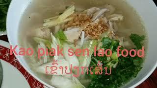 How to cook kao piak sen Lao food ເຂົ້າປຽກເສັ້ນ