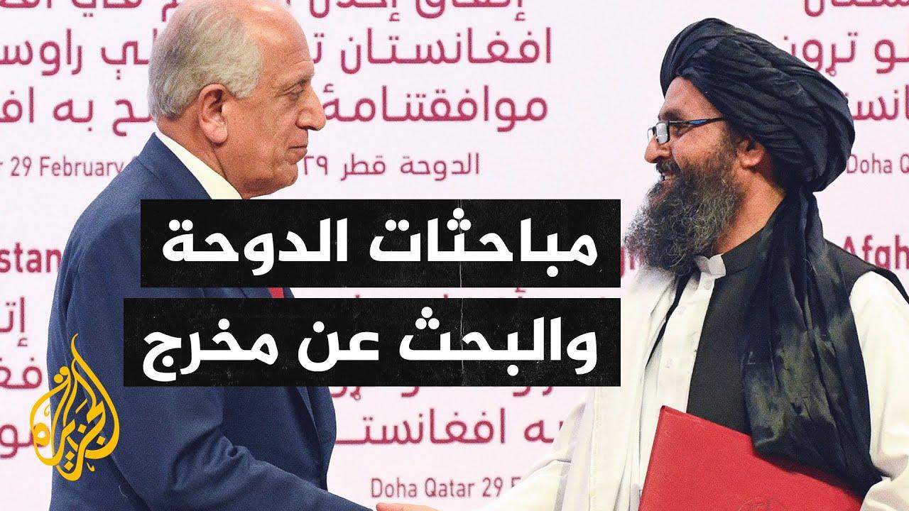 لتسريع المفاوضات.. المبعوث الأمريكي يلتقي رئيس حركة طالبان في الدوحة  - 20:58-2021 / 3 / 6