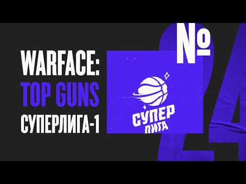 Warface: Top Guns / Ep #24