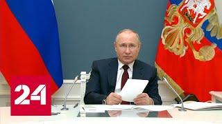 Путин в режиме видеоконференции принял участие в международном саммите по климату - Россия 24 