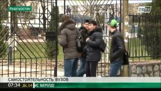 Стоимость обучения в ВУЗах Кыргызстана должны определять сами ВУЗы